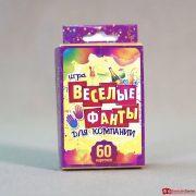 Игры для взрослых Веселые фанты для компании 1, 1500 тг.
