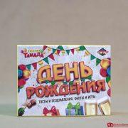Игры для взрослых Веселый тамада 1, 3000 тг.