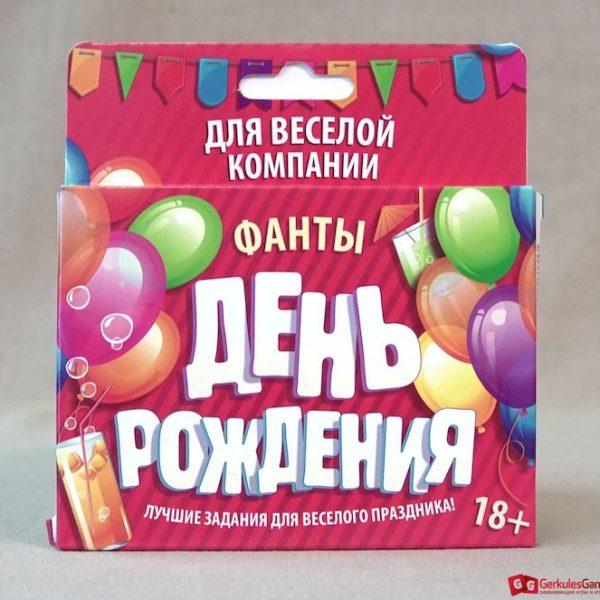 Игры для взрослых фанты День рождения 1, 1500 тг.