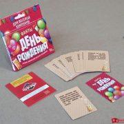 Игры для взрослых фанты День рождения 3, 1500 тг.
