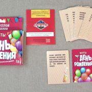 Игры для взрослых фанты День рождения 4, 1500 тг.