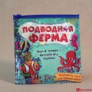 Магнитная игра с карточками Подводная ферма 1, 2500 тг.