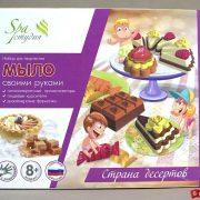 Набор Мыло своими руками Страна десертов 1,2500 тг.