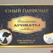 Набор для приготовления парфюма Юнный парфюмер ВОСТОЧНЫЕ АРОМАТЫ 1, 4 500 тг.